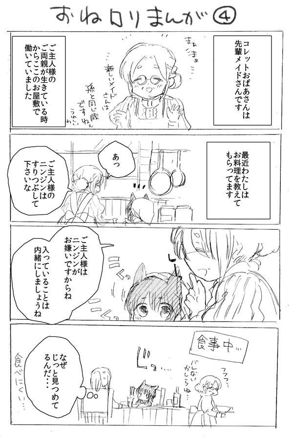 One Loli manga 5