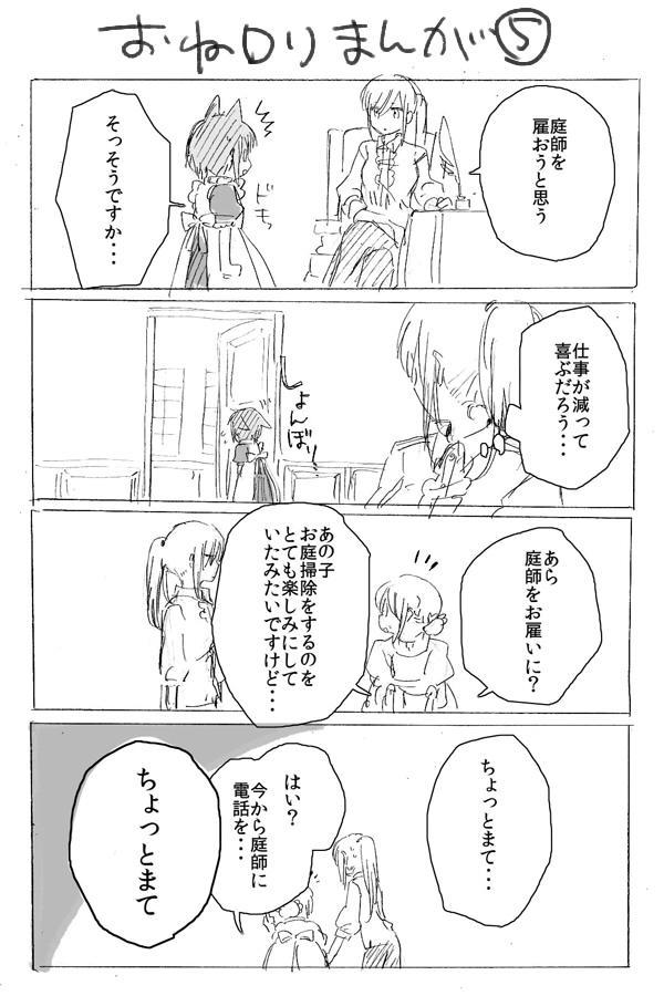 One Loli manga 7