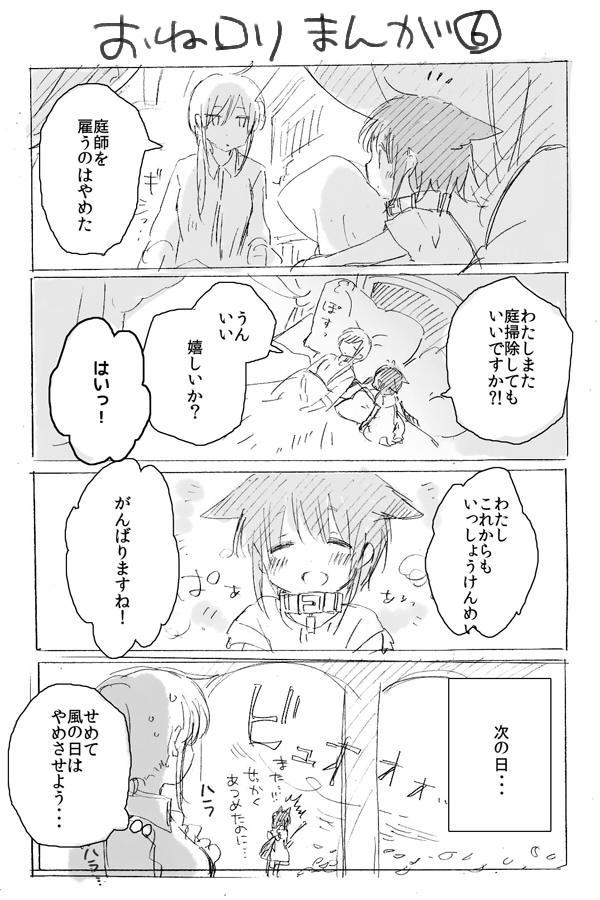 One Loli manga 8