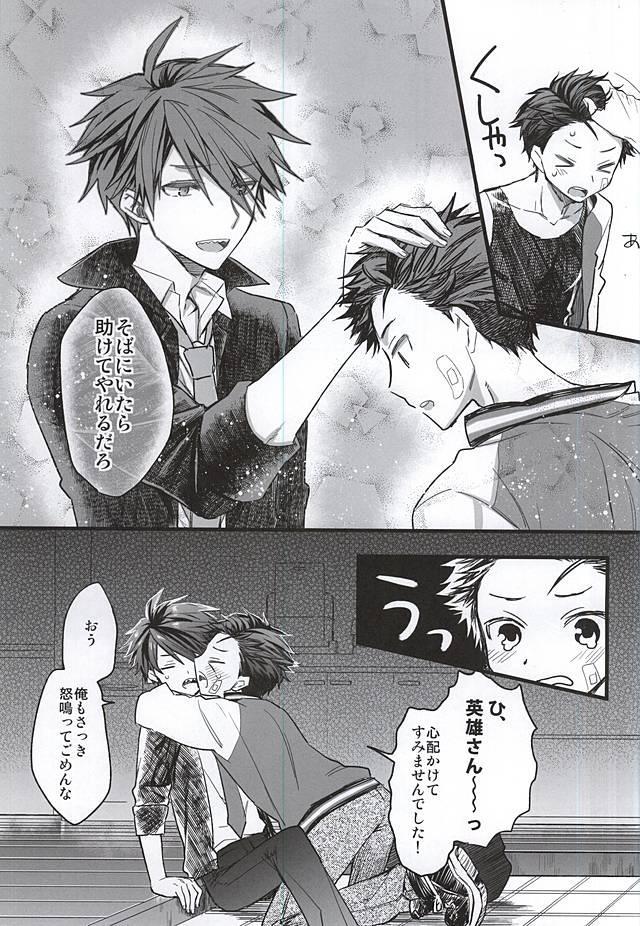 Kamitsukarenai You ni Kiwotsukena! 9