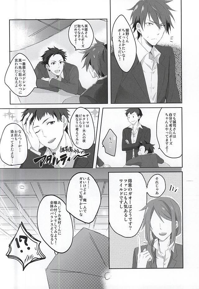 Kamitsukarenai You ni Kiwotsukena! 19
