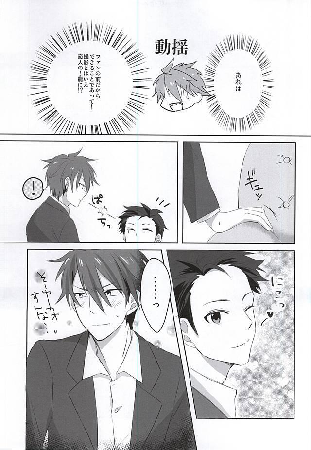 Kamitsukarenai You ni Kiwotsukena! 20