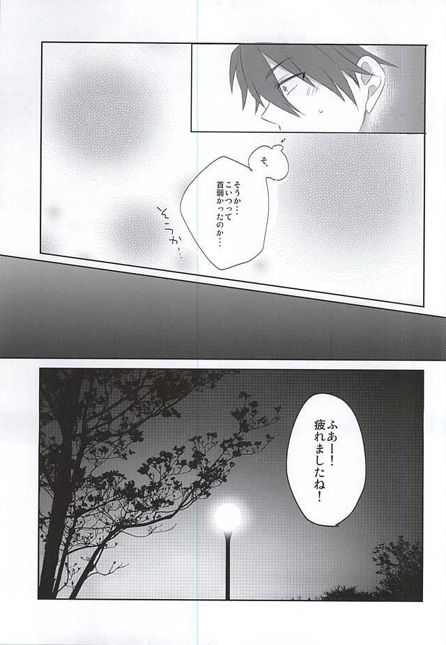 Kamitsukarenai You ni Kiwotsukena! 22