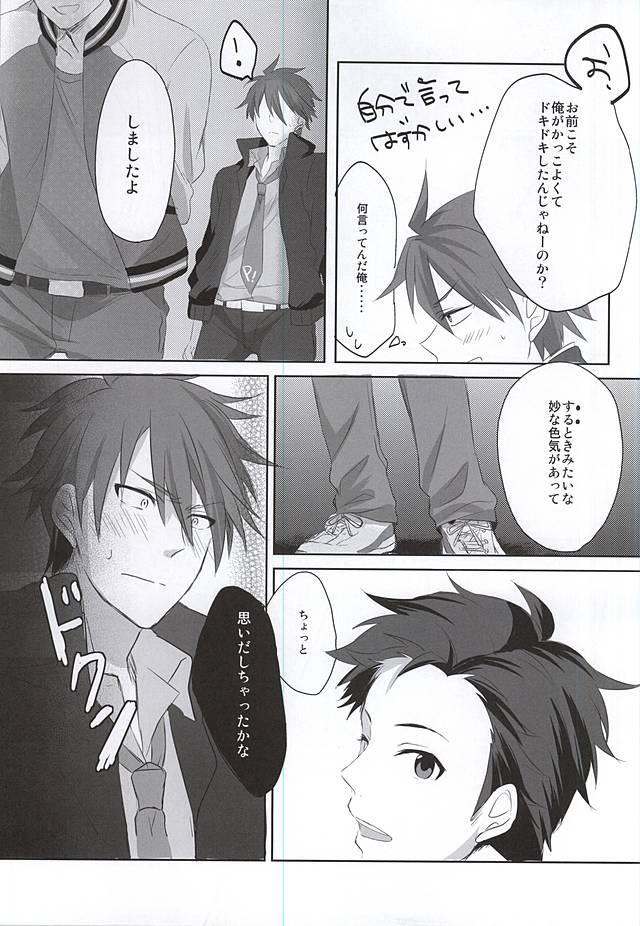 Kamitsukarenai You ni Kiwotsukena! 24