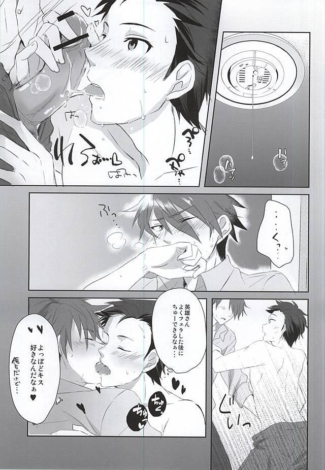 Kamitsukarenai You ni Kiwotsukena! 26