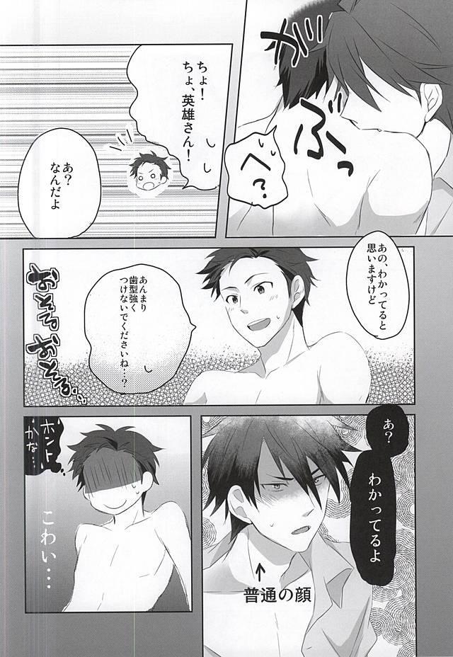 Kamitsukarenai You ni Kiwotsukena! 27