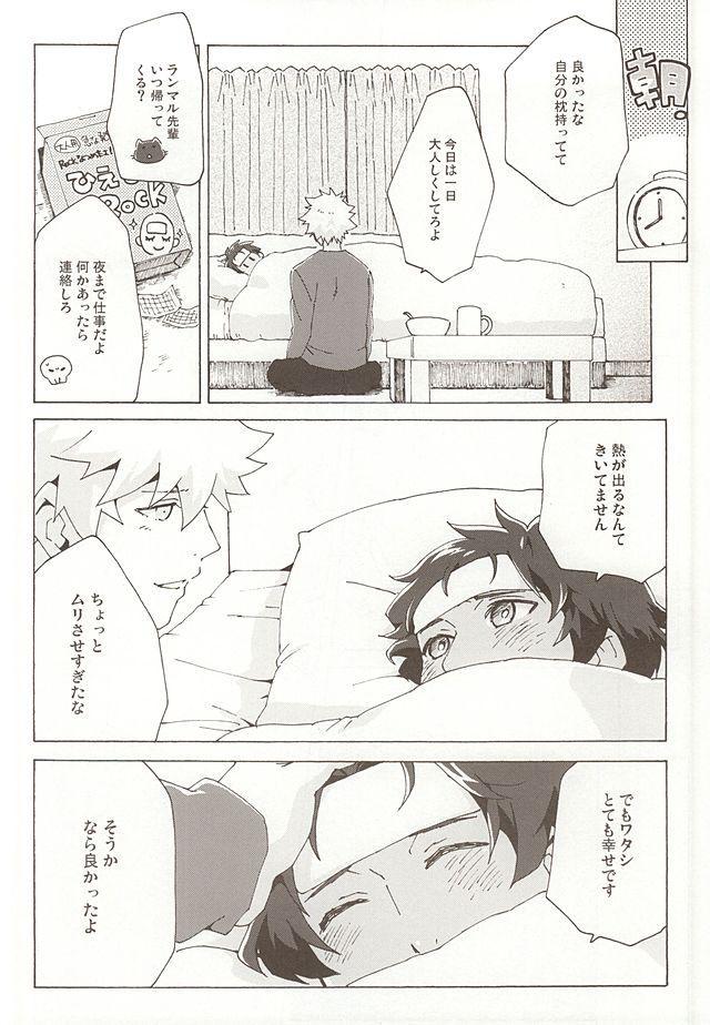 Pillow Talk 30