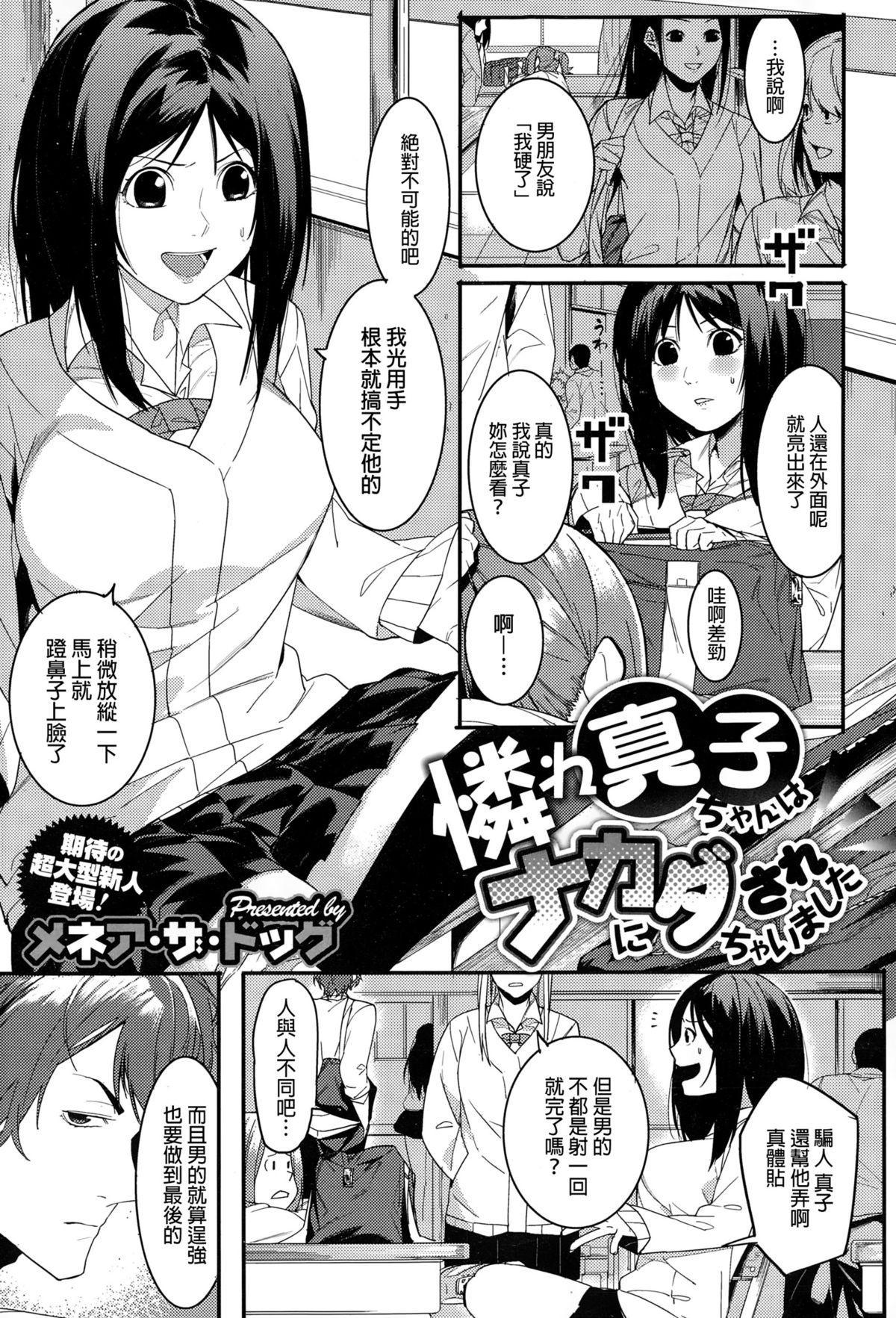 Aware Masako-chan wa Naka ni Dasarechaimashita 0