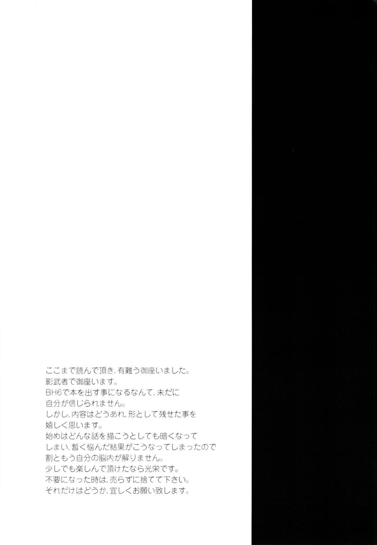 Hiro-kun no Hajimete 19