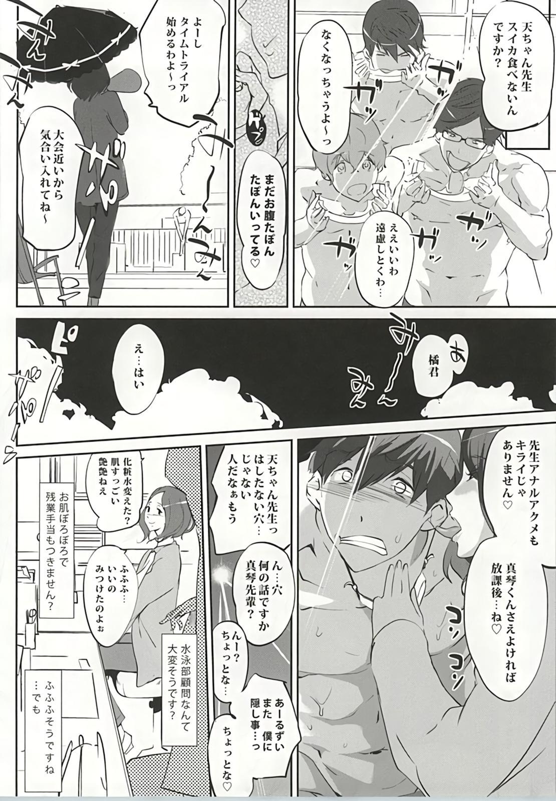 Komon no Tokken 34