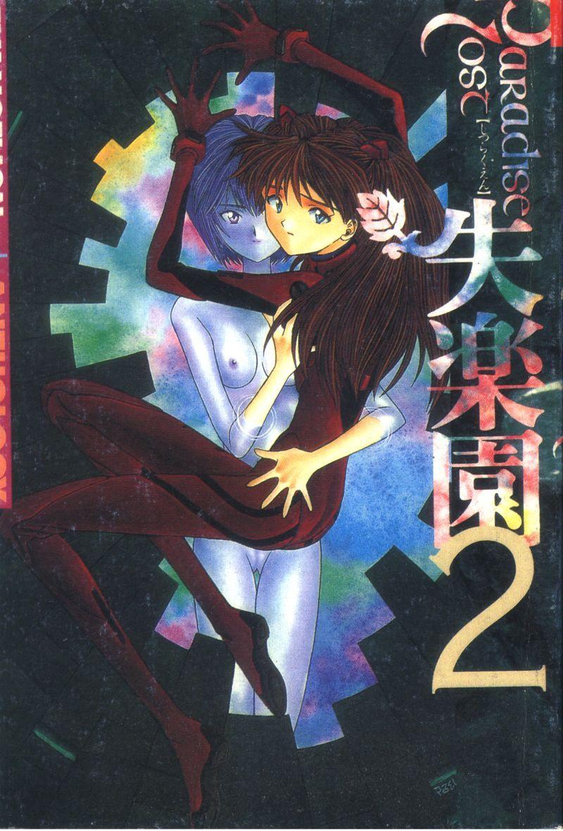 Shitsurakuen - Paradise Lost 2 0