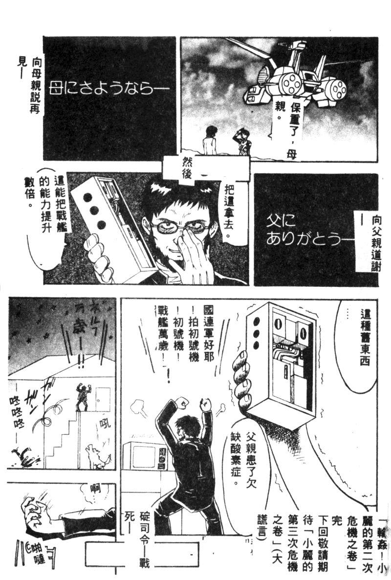 Shitsurakuen - Paradise Lost 2 106