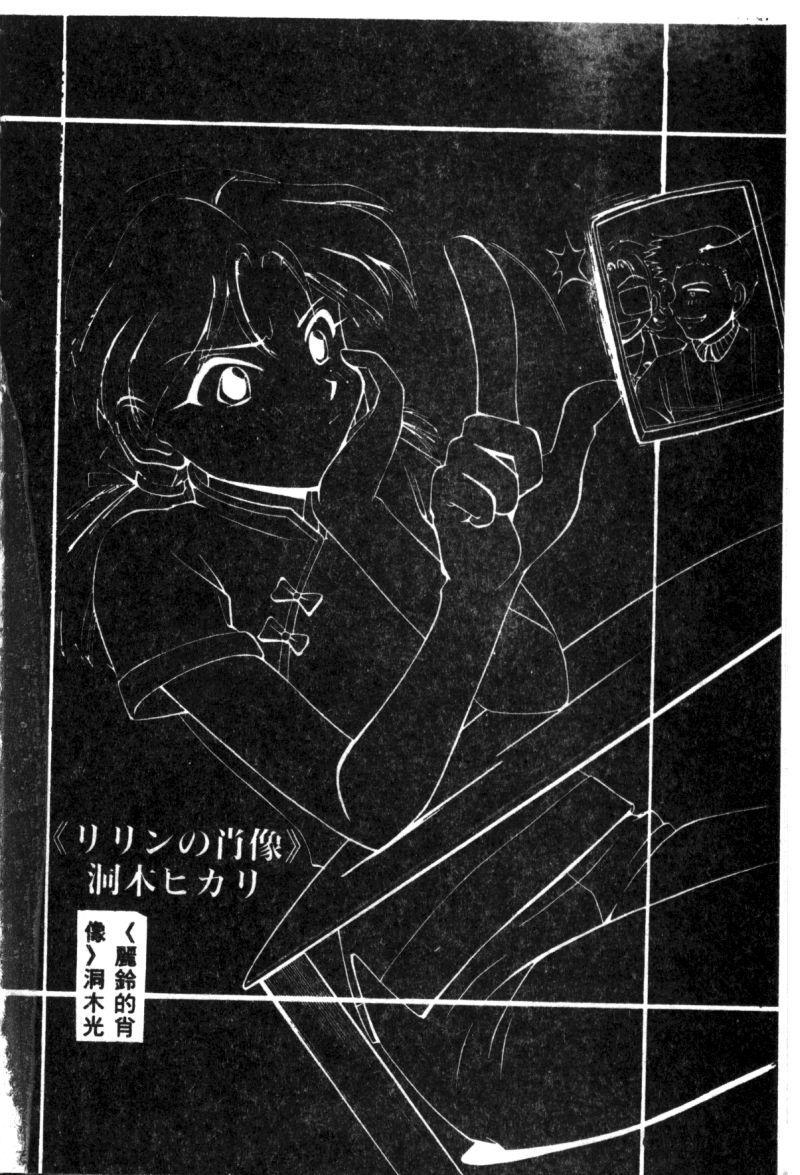 Shitsurakuen - Paradise Lost 2 109