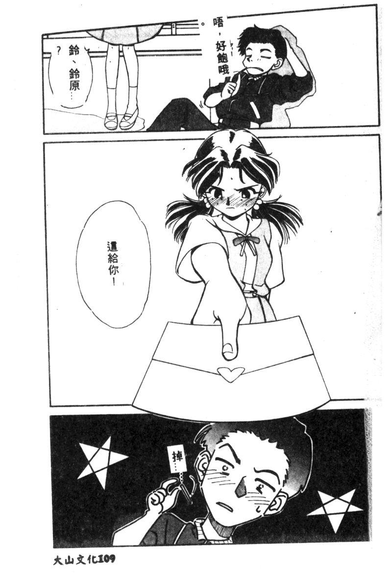 Shitsurakuen - Paradise Lost 2 110