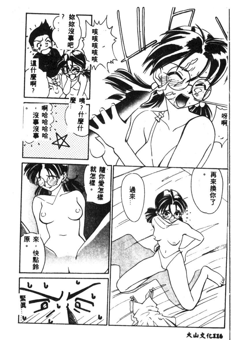Shitsurakuen - Paradise Lost 2 117