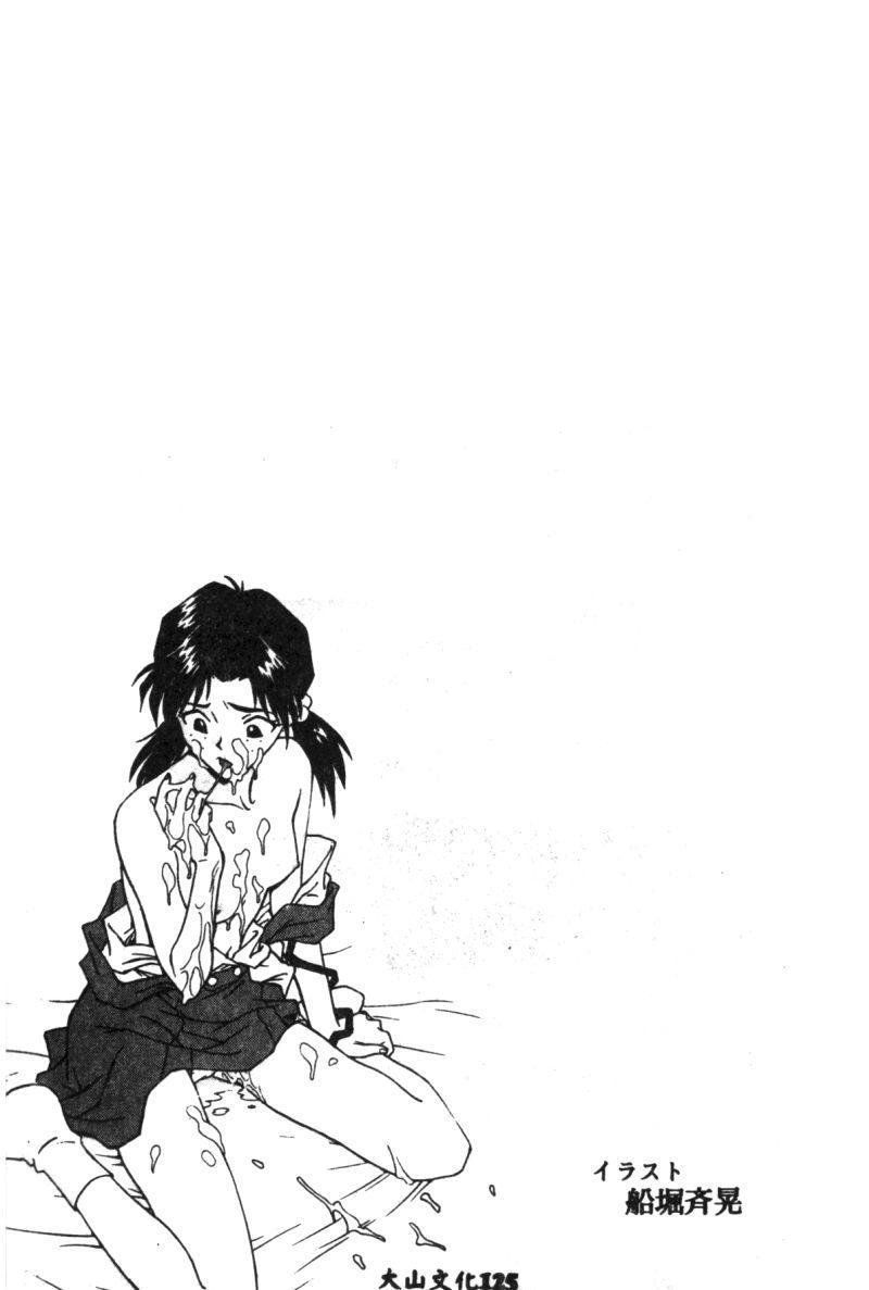 Shitsurakuen - Paradise Lost 2 126
