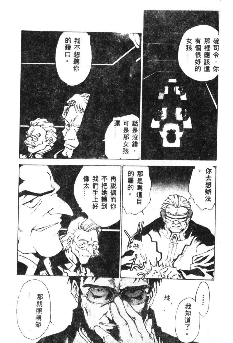 Shitsurakuen - Paradise Lost 2 127