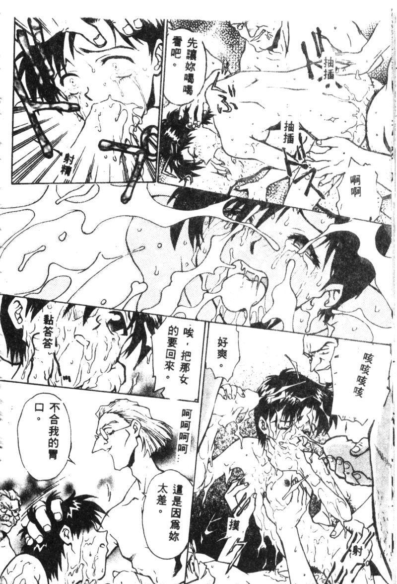 Shitsurakuen - Paradise Lost 2 149