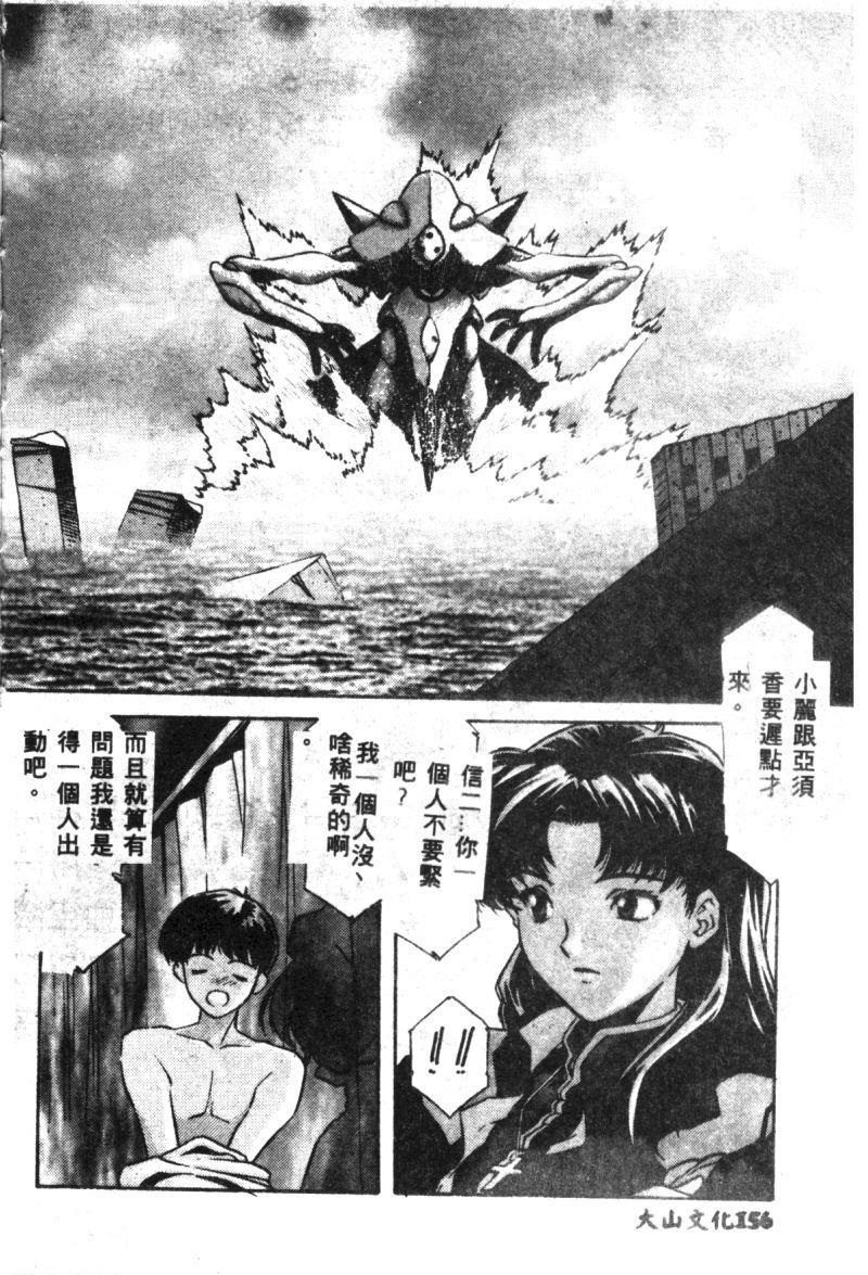 Shitsurakuen - Paradise Lost 2 157