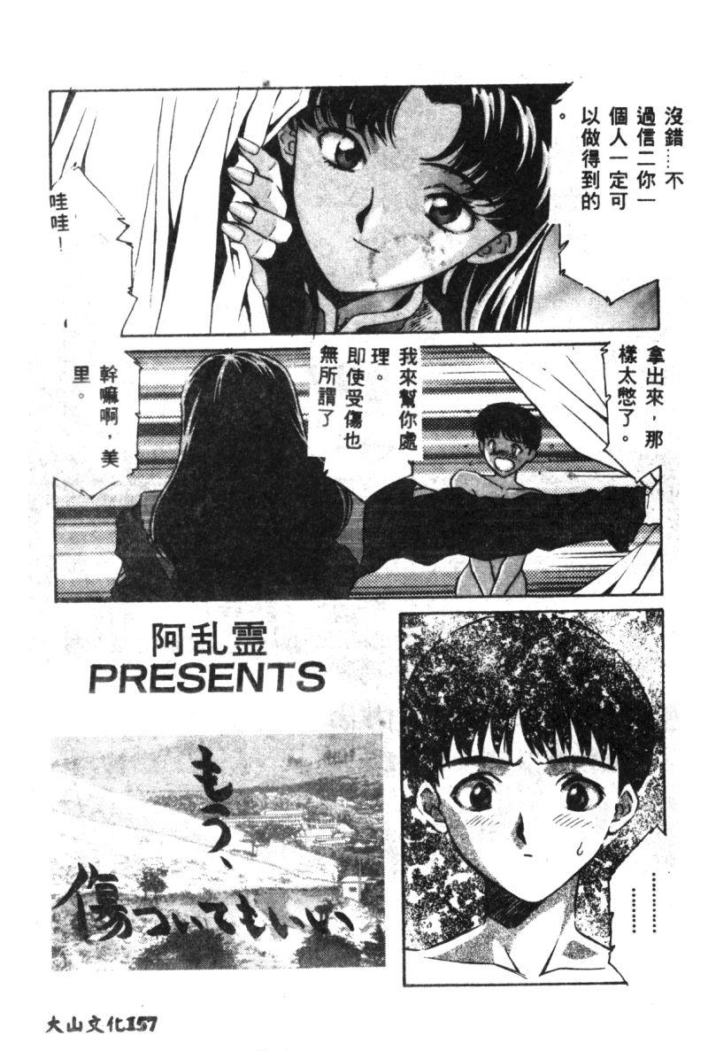 Shitsurakuen - Paradise Lost 2 158