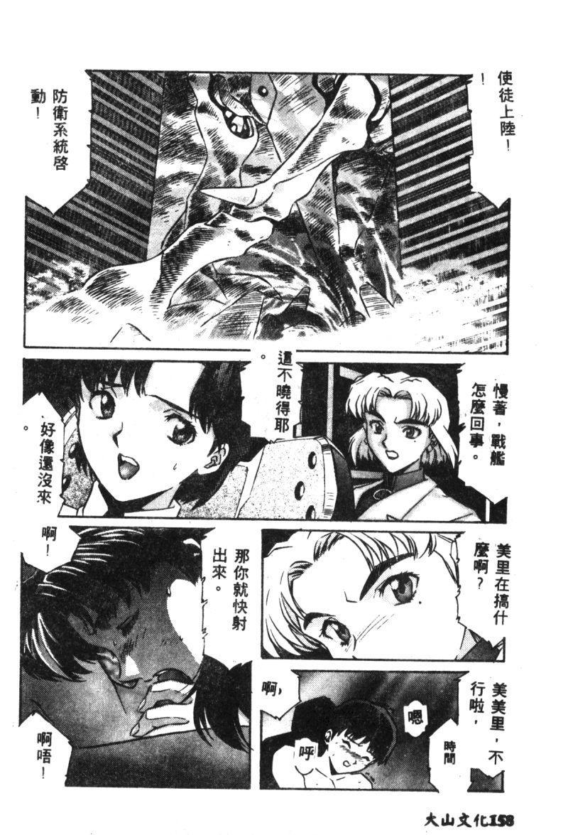 Shitsurakuen - Paradise Lost 2 159
