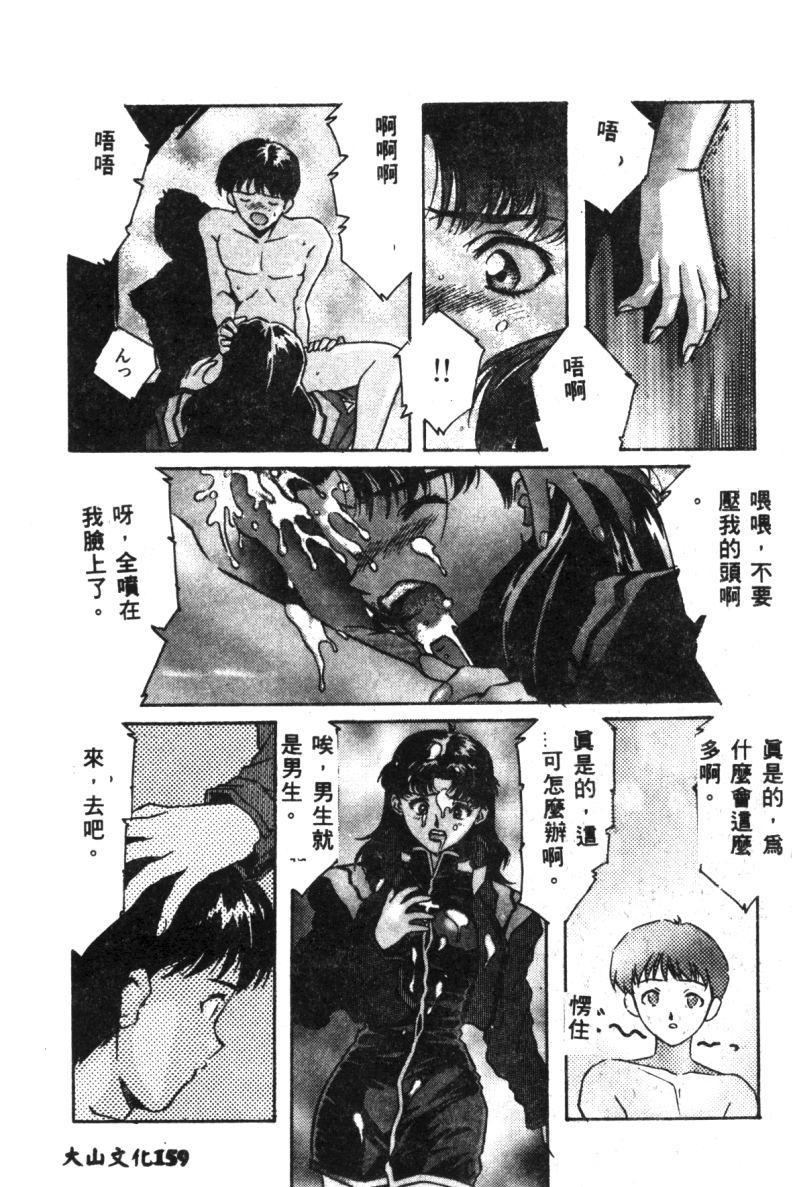 Shitsurakuen - Paradise Lost 2 160