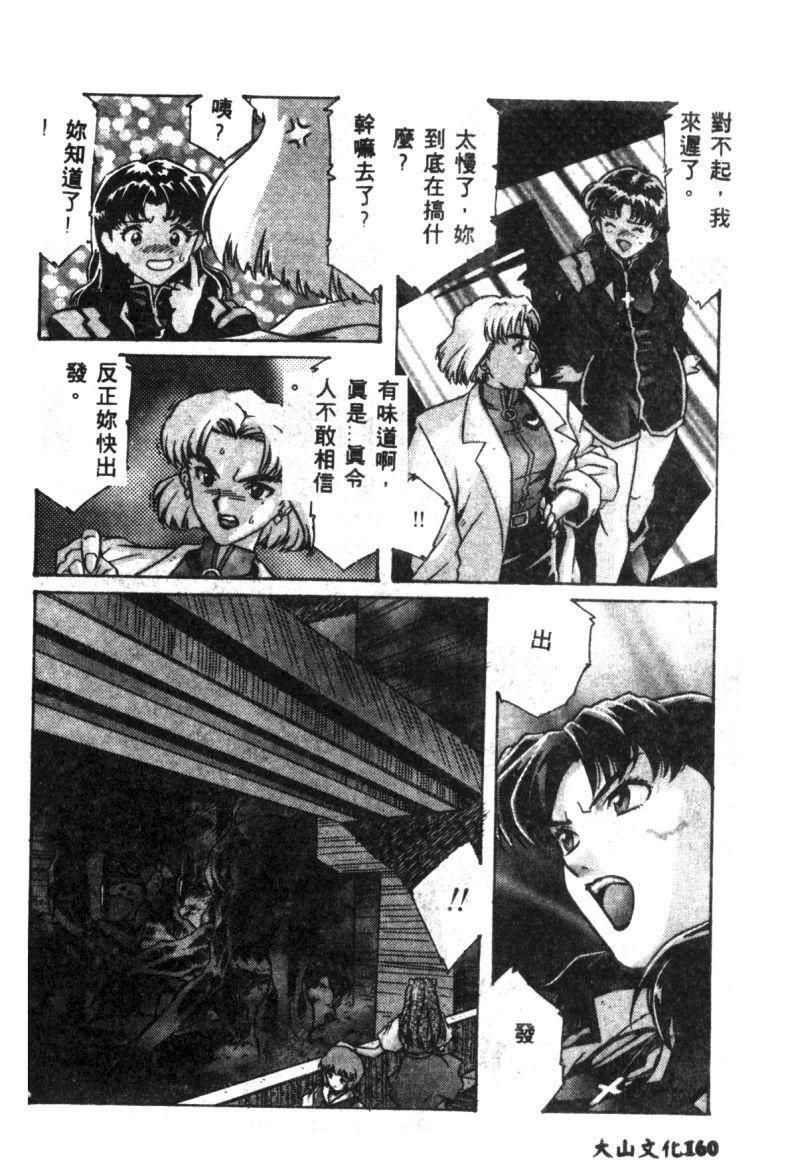 Shitsurakuen - Paradise Lost 2 161