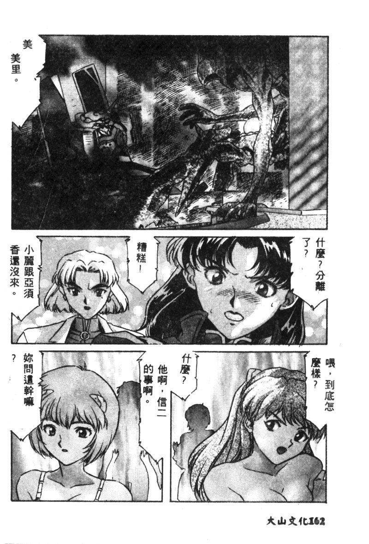 Shitsurakuen - Paradise Lost 2 163