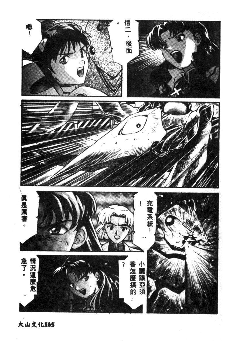 Shitsurakuen - Paradise Lost 2 166