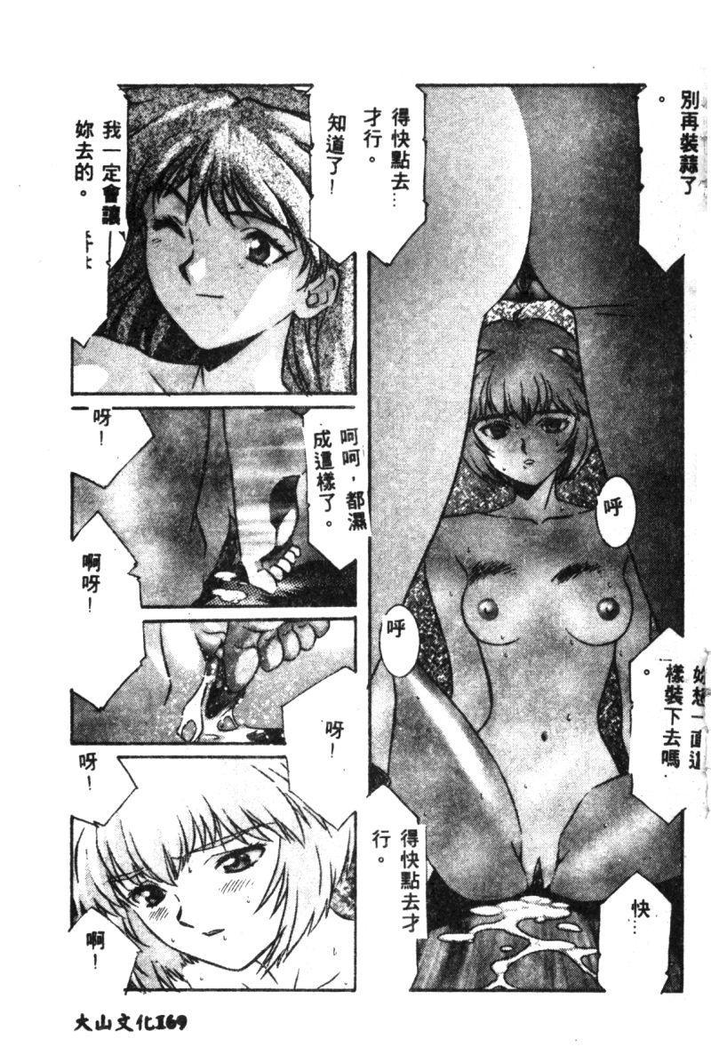 Shitsurakuen - Paradise Lost 2 170