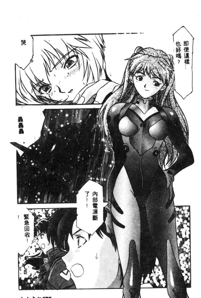 Shitsurakuen - Paradise Lost 2 176