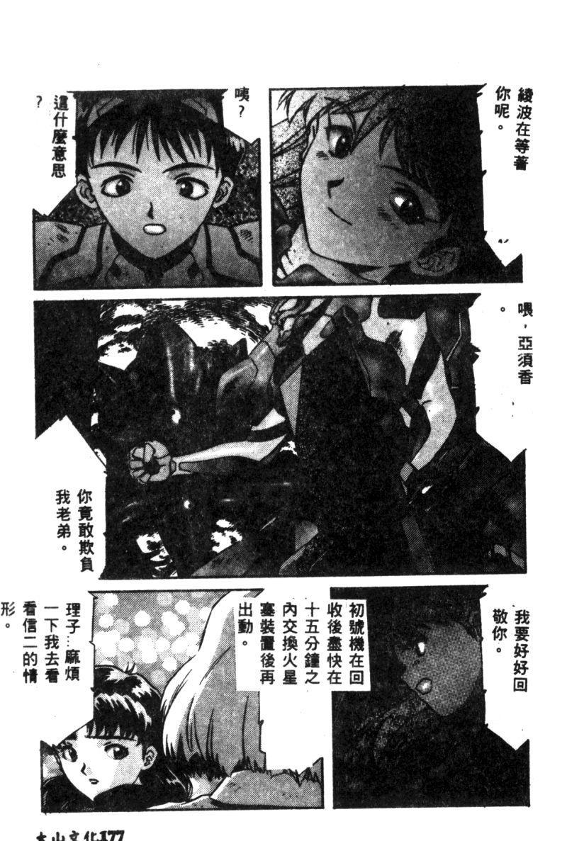 Shitsurakuen - Paradise Lost 2 178