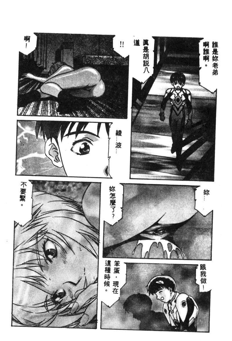 Shitsurakuen - Paradise Lost 2 179