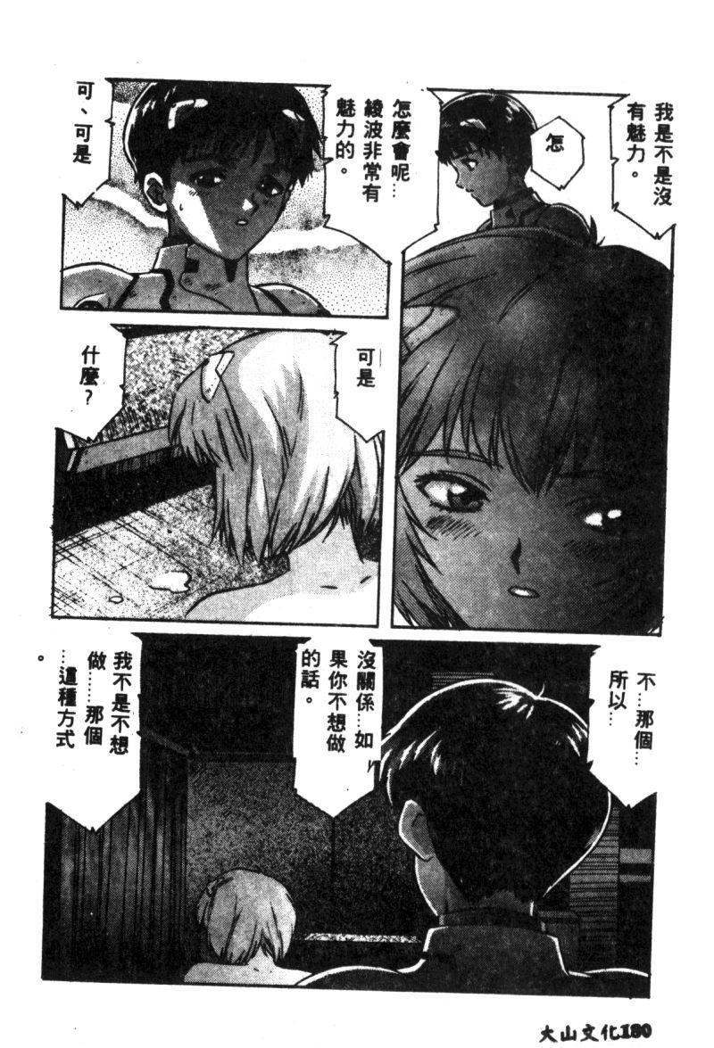 Shitsurakuen - Paradise Lost 2 181