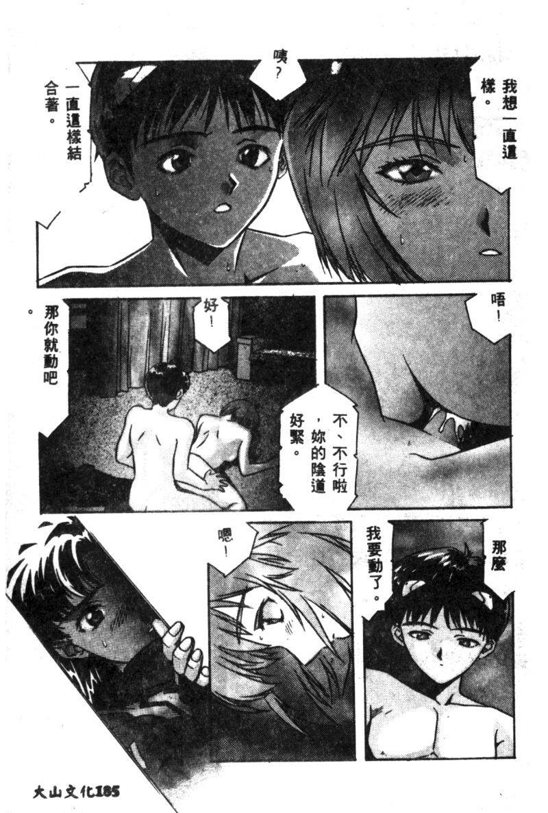 Shitsurakuen - Paradise Lost 2 186