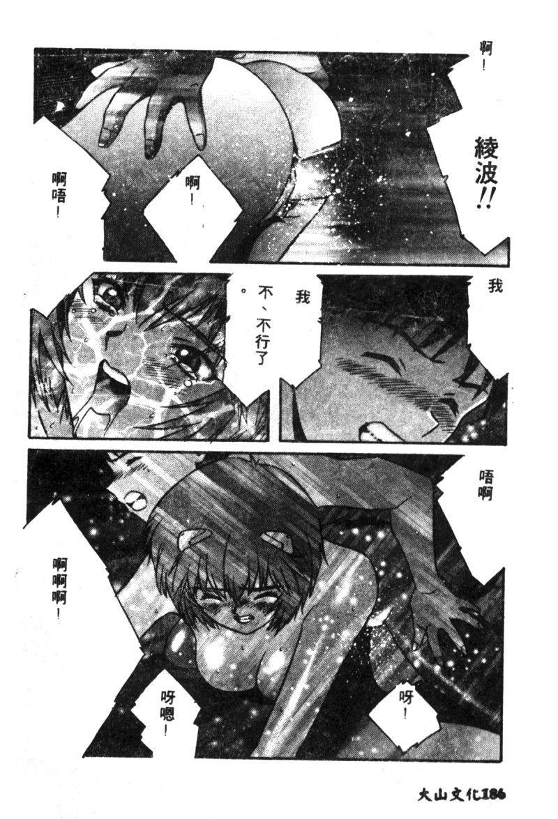 Shitsurakuen - Paradise Lost 2 187