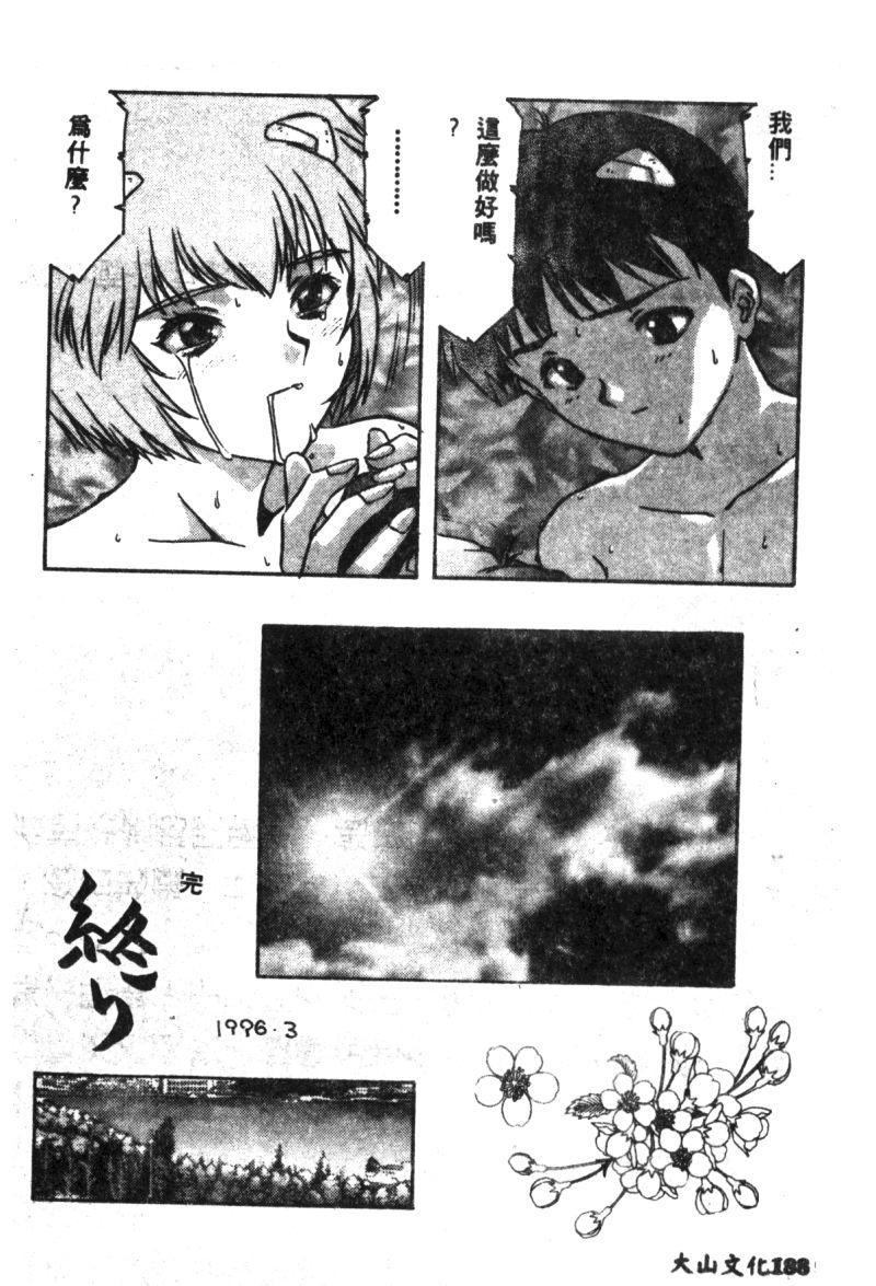 Shitsurakuen - Paradise Lost 2 189