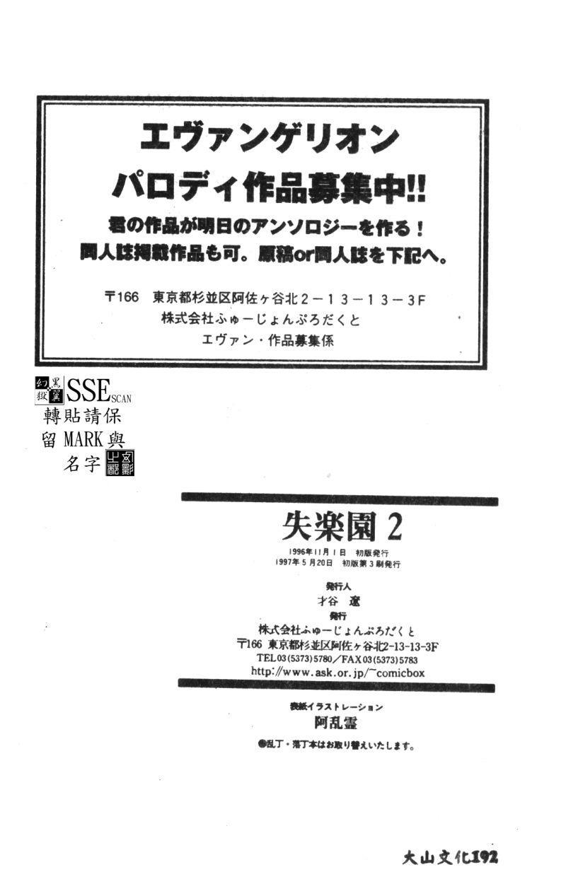 Shitsurakuen - Paradise Lost 2 193