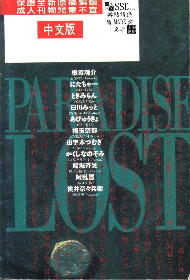 Shitsurakuen - Paradise Lost 2 1