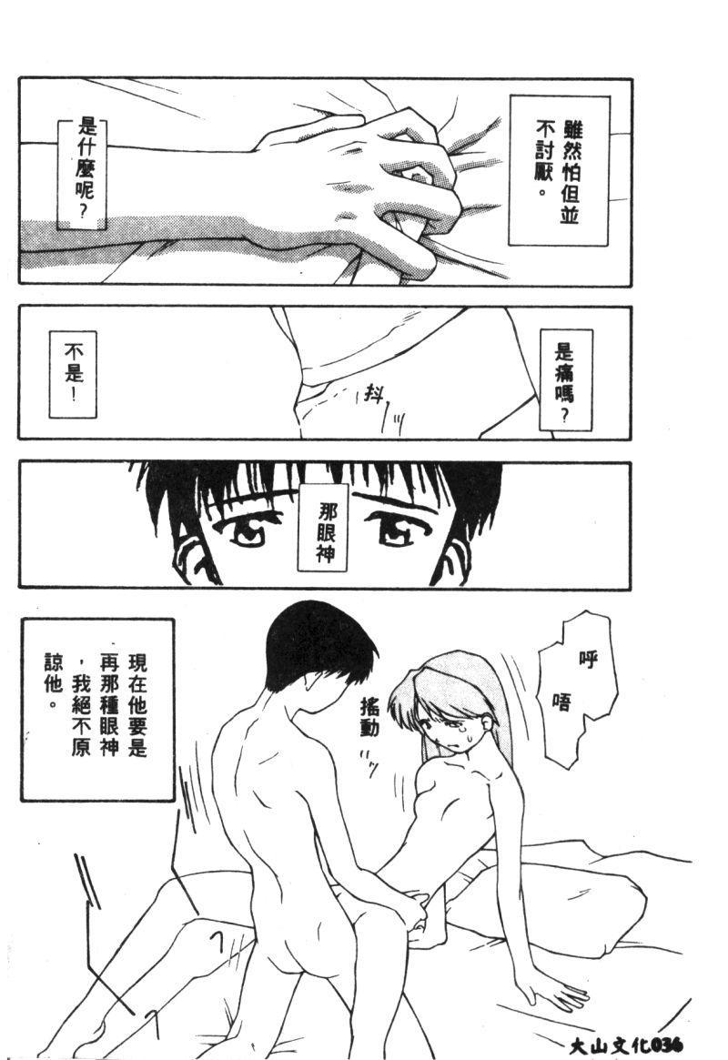 Shitsurakuen - Paradise Lost 2 37