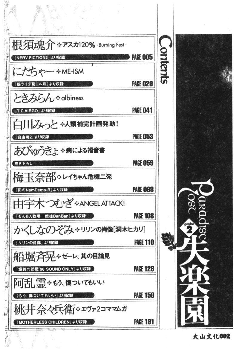 Shitsurakuen - Paradise Lost 2 3