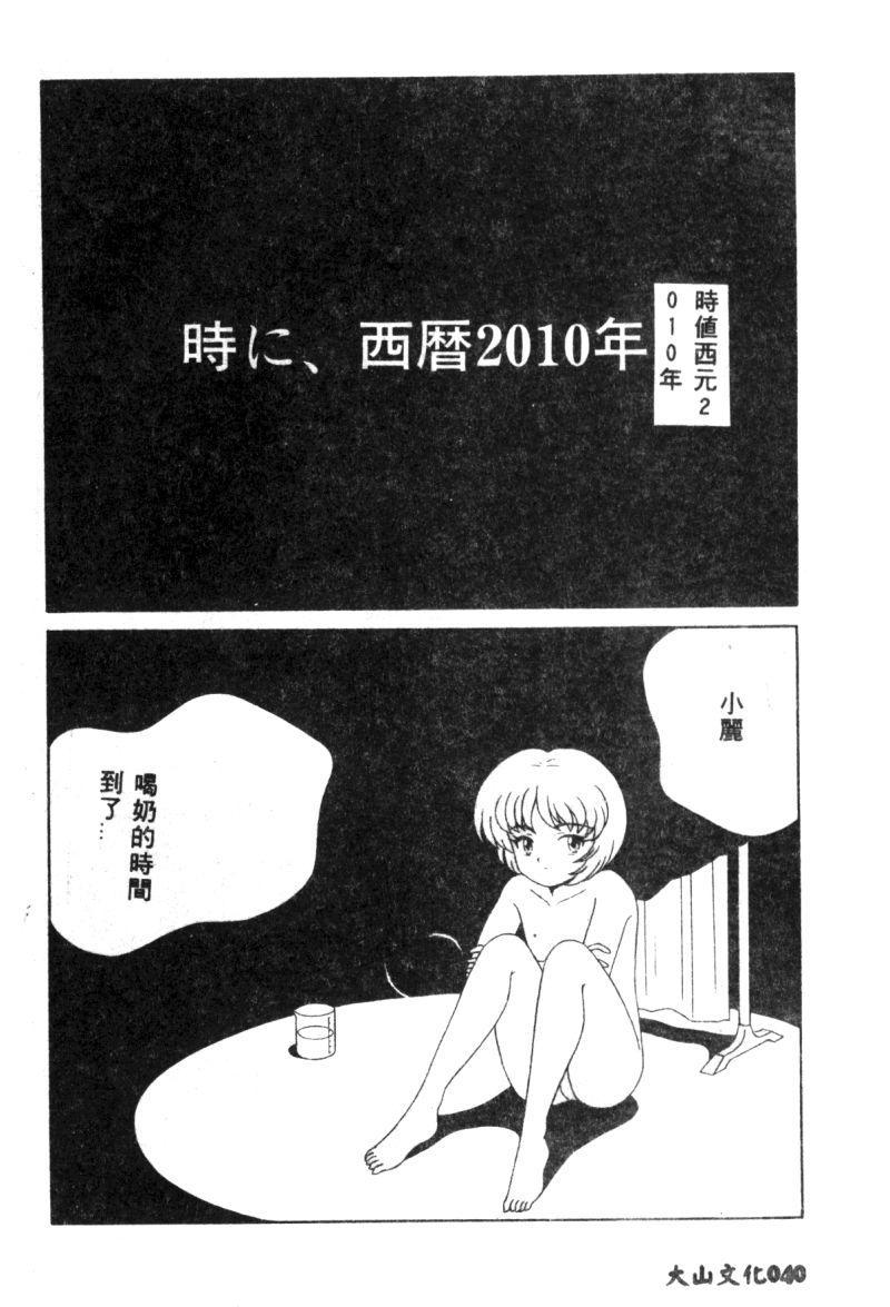 Shitsurakuen - Paradise Lost 2 41