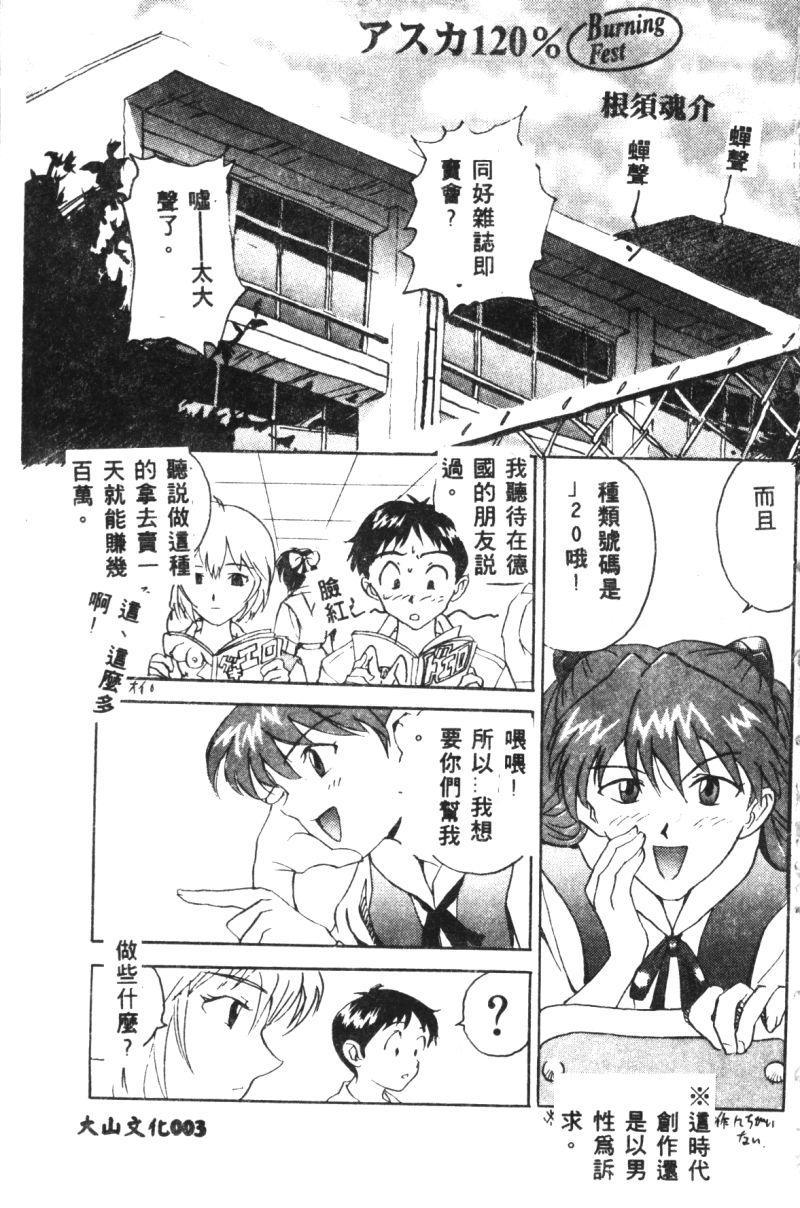Shitsurakuen - Paradise Lost 2 4