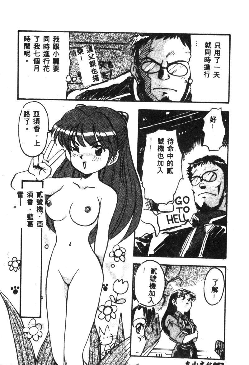 Shitsurakuen - Paradise Lost 2 53