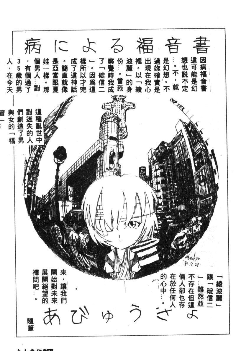 Shitsurakuen - Paradise Lost 2 58