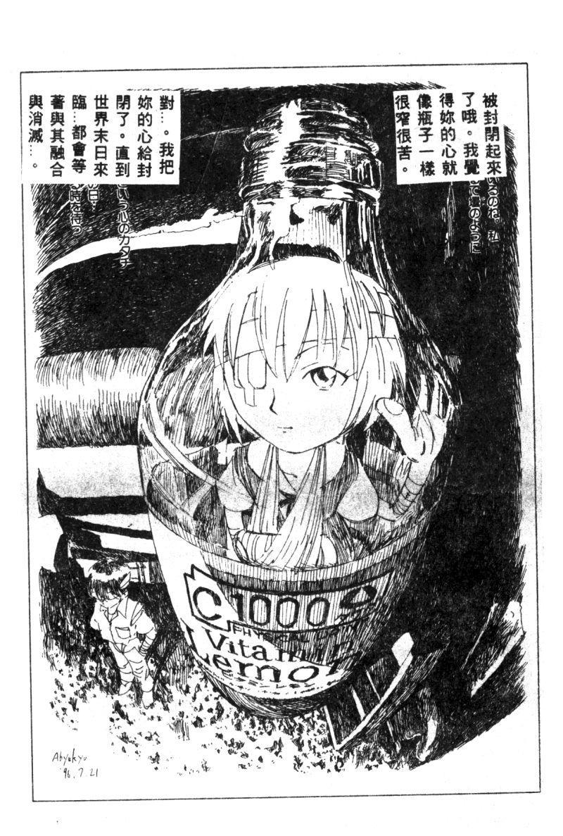 Shitsurakuen - Paradise Lost 2 60