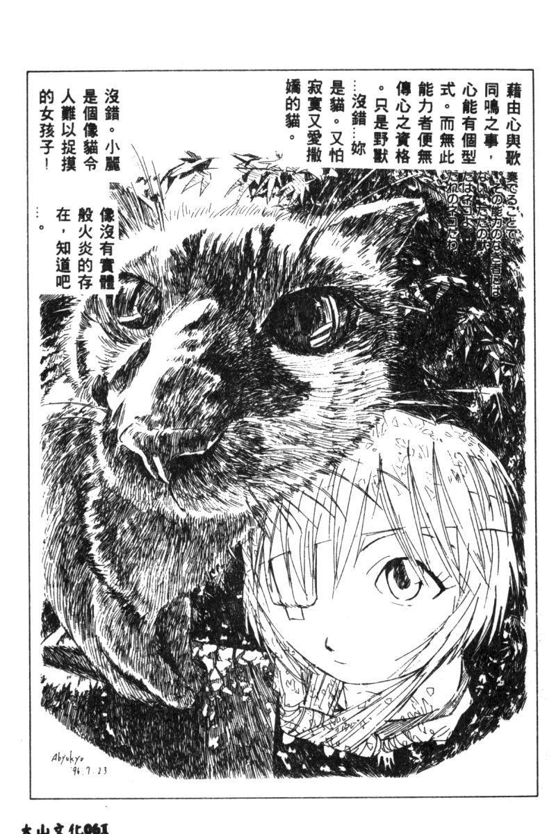 Shitsurakuen - Paradise Lost 2 62