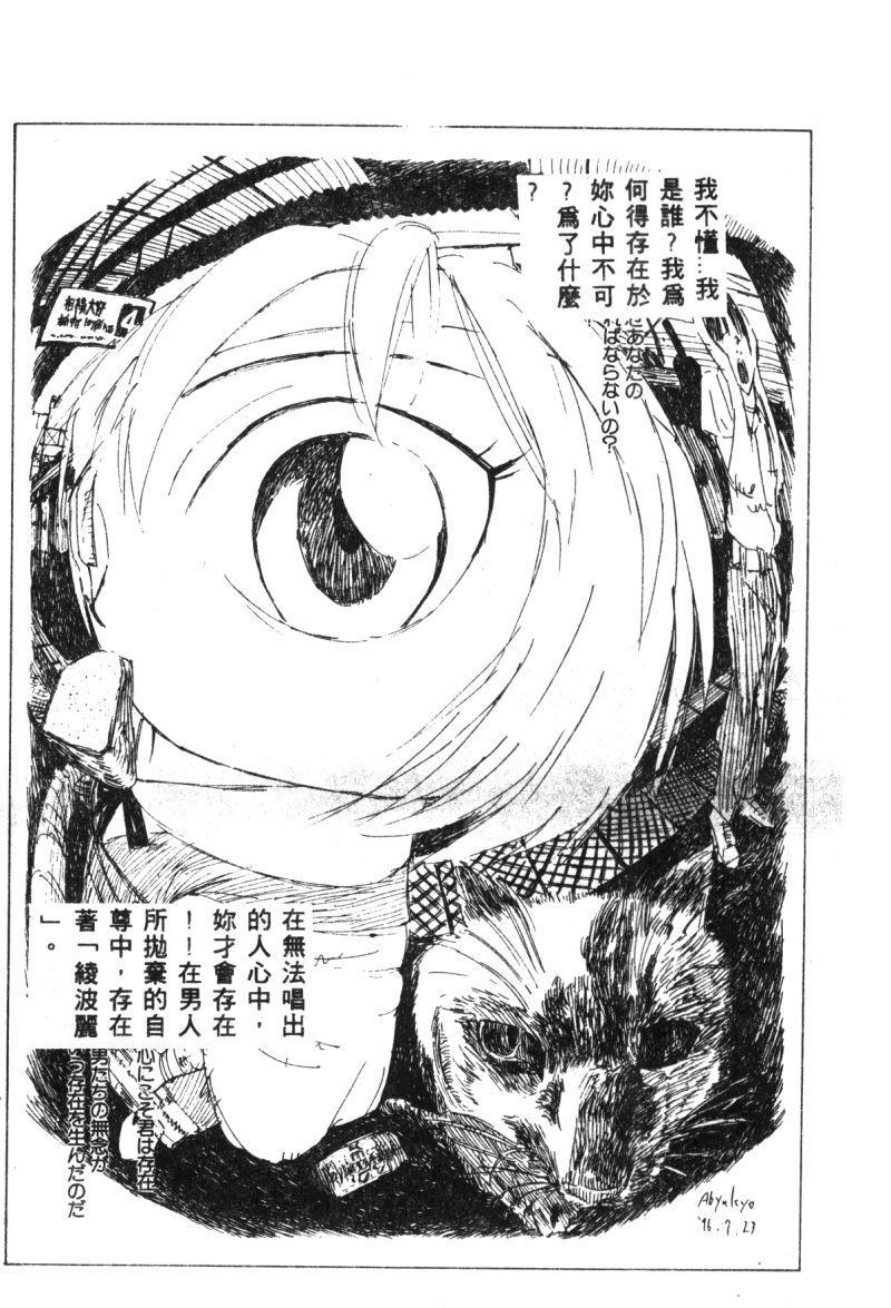 Shitsurakuen - Paradise Lost 2 63