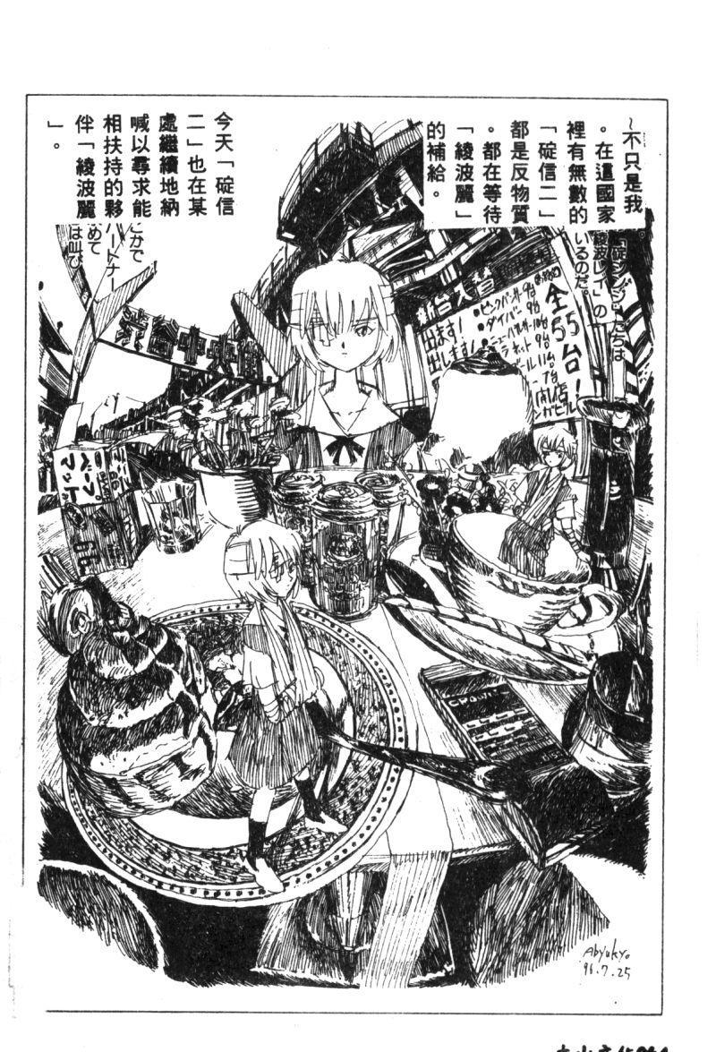 Shitsurakuen - Paradise Lost 2 65