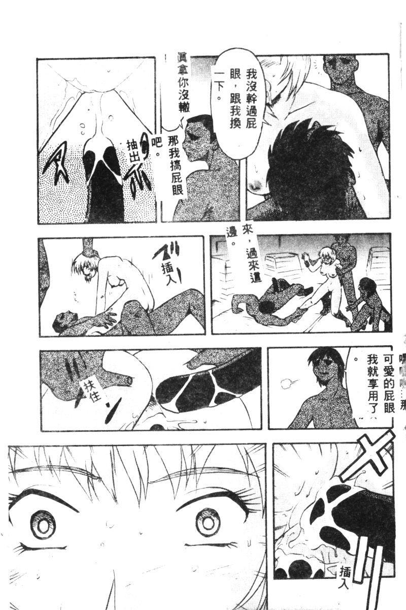 Shitsurakuen - Paradise Lost 2 76